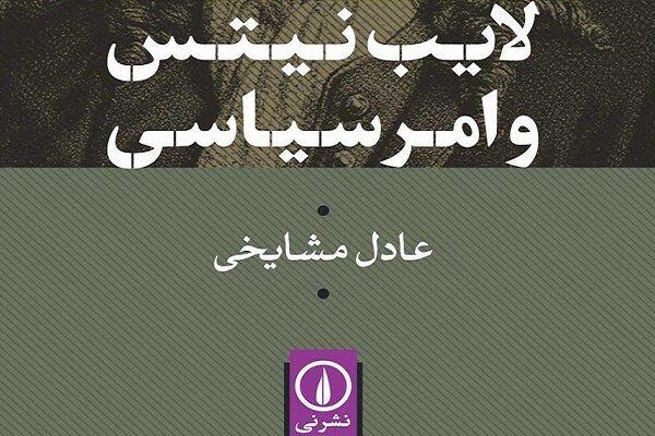 کتاب «لایبنیتس و امر سیاسی» منتشر میشود