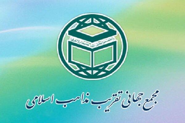 بیانیه مجمع جهانی تقریب مذاهب اسلامی در محکومیت طرح معامله قرن