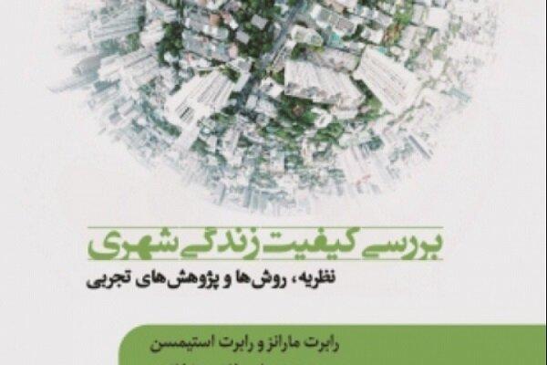 کتاب «بررسی کیفیت زندگی شهری» وارد بازار نشر شد