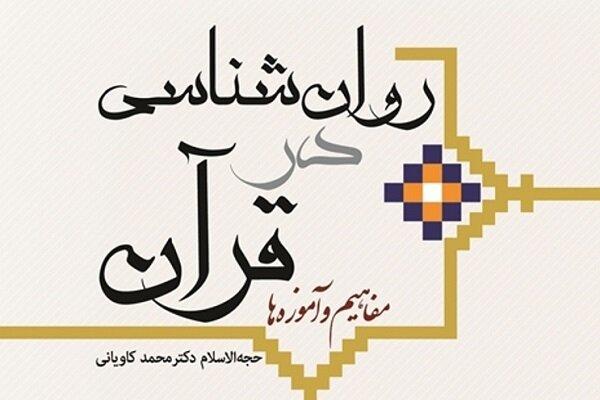 «روانشناسی در قرآن: مفاهیم و آموزهها» به چاپ شانزدهم رسید
