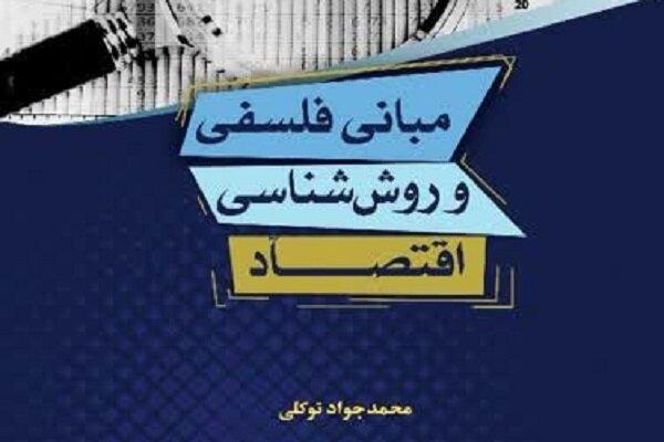کتاب مبانی فلسفی و روششناسی اقتصاد منتشر شد