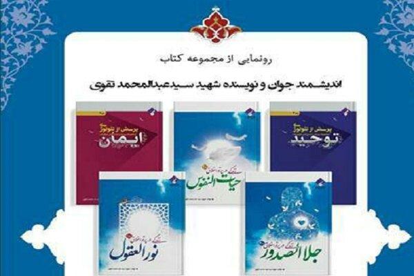 ۵ جلد کتاب شهید سید عبدالمحمد تقوی در خانه کتاب رونمایی می شود