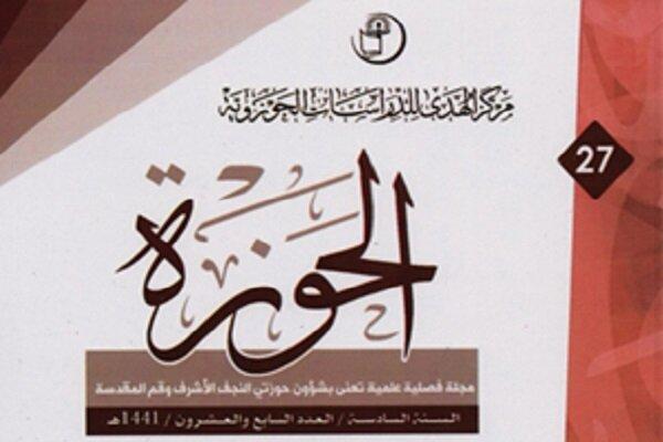 بیستوهفتمین شماره فصلنامه «الحوزه» منتشر شد