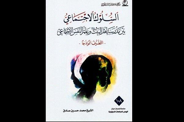 کتاب «شیوه اجتماعی» در عراق منتشر شد