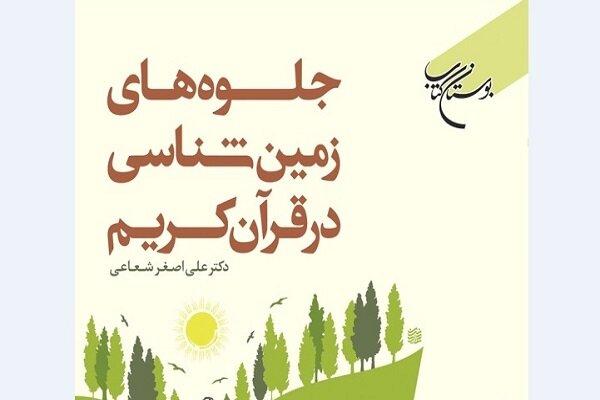 کتاب «جلوه های زمین شناسی در قرآن کریم» منتشر شد