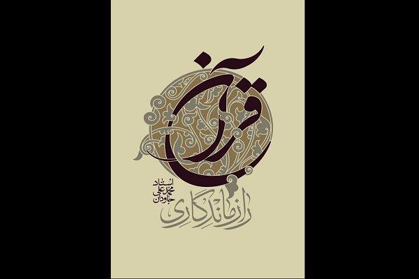 مروری بر کتاب «راز ماندگاری قرآن» آیت الله جاودان