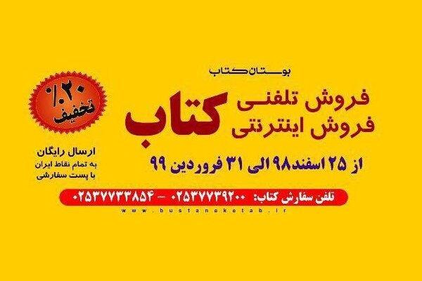 تخفیف خرید تلفنی و اینترنتی کتب مؤسسه بوستان کتاب با ارسال رایگان