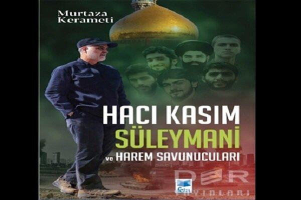 کتاب «حاج قاسم سلیمانی و مدافعان حرم» به زبان ترکی منتشر شد