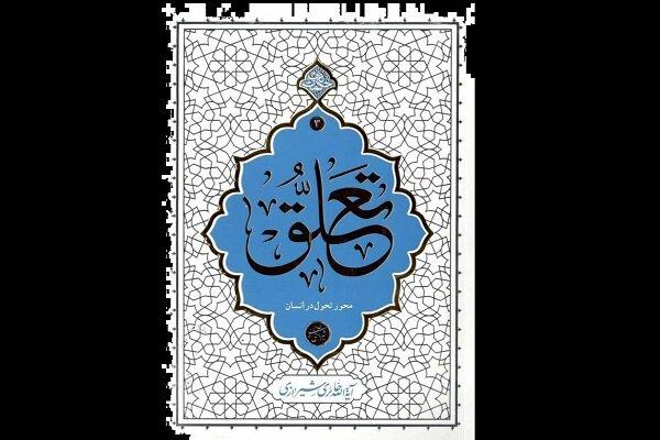 «تعلق» آیت الله حائری شیرازی(ره) به چاپ سوم رسید