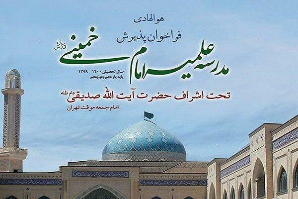 مدرسه علمیه امام خمینی(ره) برای پذیرش طلاب فراخوان داد