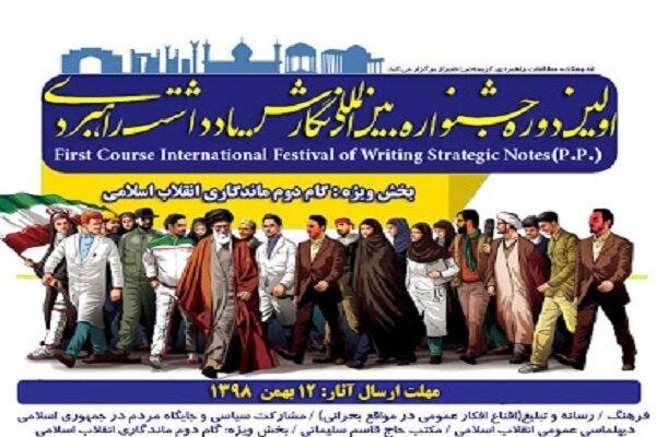 اعلام برگزیدگان اولین جشنواره بینالمللی نگارش یادداشت راهبردی