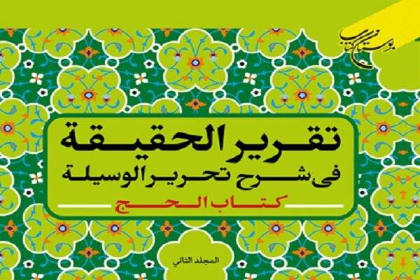 انتشار جلد دوم کتاب تقریر الحقیقه فی شرح تحریر الوسیله