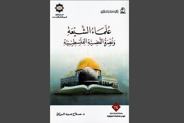 کتاب «علمای شیعی و حمایت از فلسطین» در بغداد منتشر شد