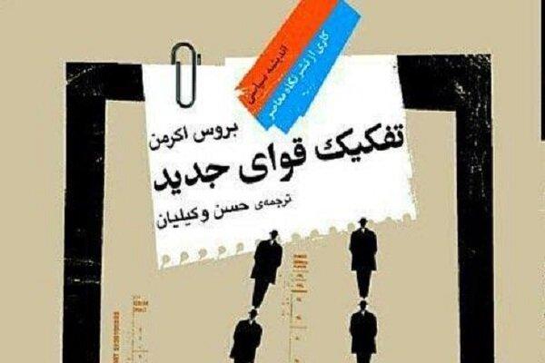 «تفکیک قوای جدید» ترجمه و منتشر شد