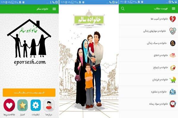 نرم افزار اندرویدی «خانواده سالم» طراحی و تولید شد