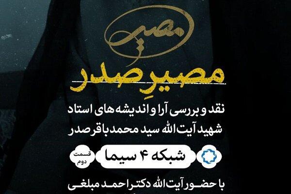 کارکرد اندیشه شهید صدر برای امروز امت اسلامی بررسی میشود
