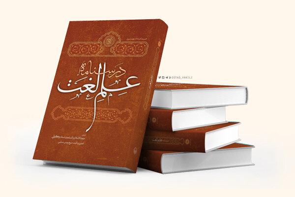 کتاب درسنامه علم لغت منتشر شد