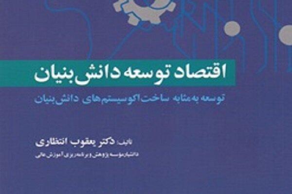 کتاب اقتصاد توسعه دانش بنیان منتشر شد