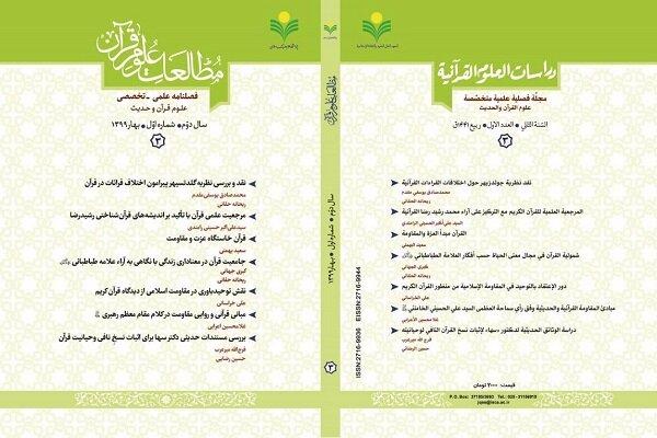 شماره سوم فصلنامه علمی تخصصی «مطالعات علوم قرآن» منتشر شد
