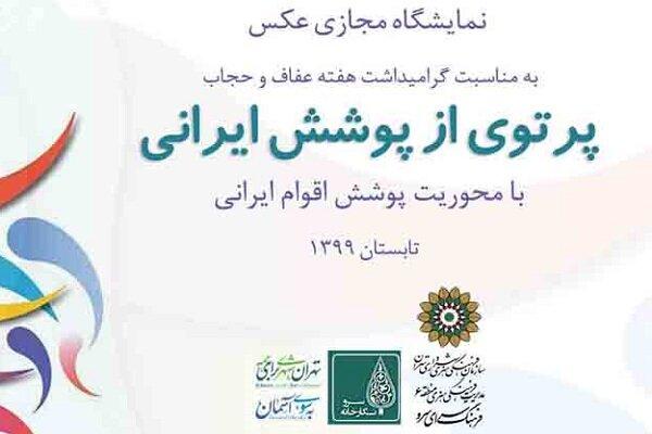 نمایشگاه عکس «پرتوی از پوشش ایرانی» در فضای مجازی
