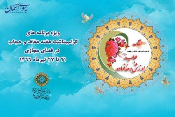 اعلام برنامههای گرامیداشت هفته عفاف وحجاب فرهنگسرای اخلاق