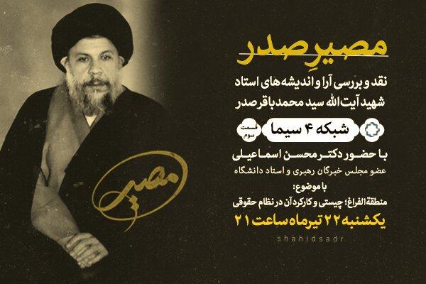 محسن اسماعیلی به مصیر میرود/بررسی منطقه الفراغ شهید صدر