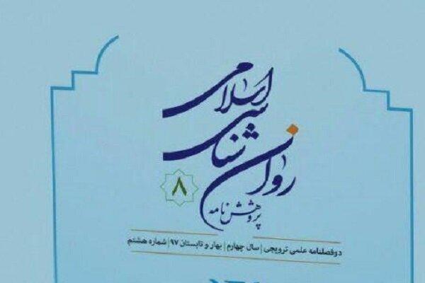 شماره جدید دوفصلنامه «پژوهشنامه روانشناسی اسلامی» منتشر شد