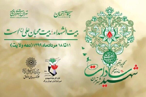 تکریم ۱۱۰ خانواده شهید سادات شهر تهران در دهه ولایت